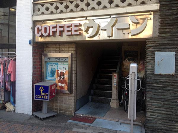 ときわ台の純喫茶「ウイーン」で時間が止まったよ。