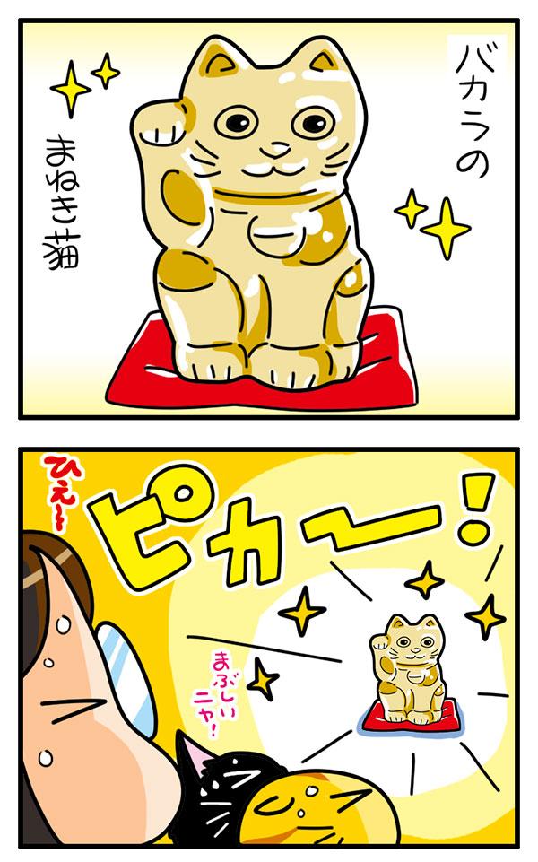 バカラ/Baccarat 招き猫 ゴールド