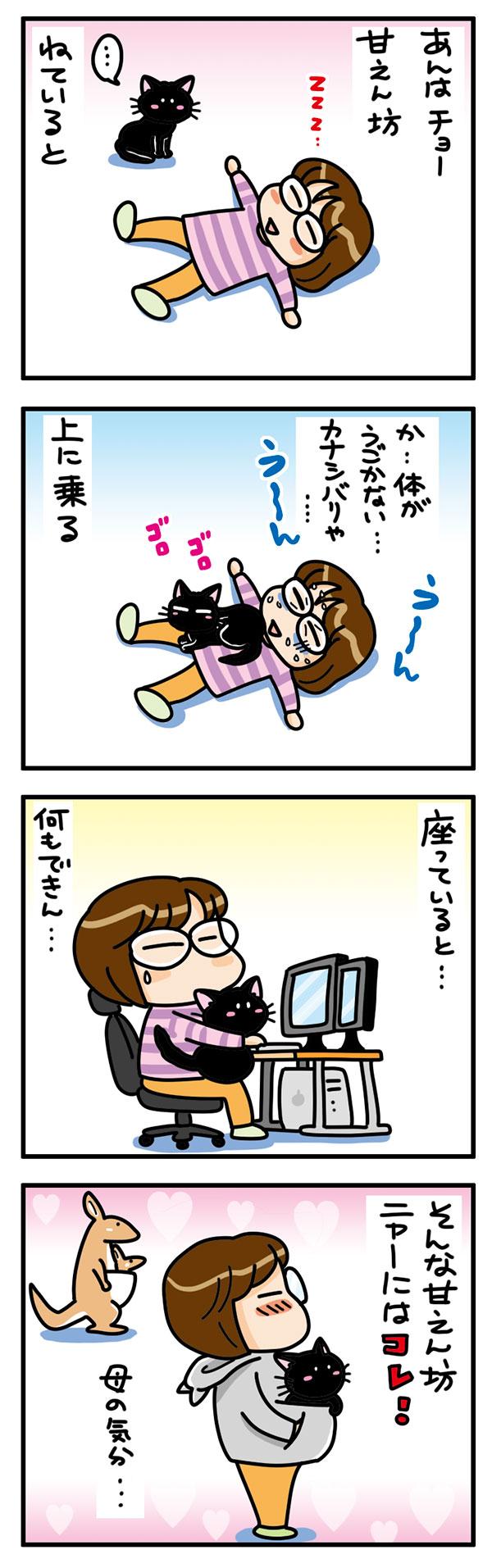 にゃんガルーパーカー