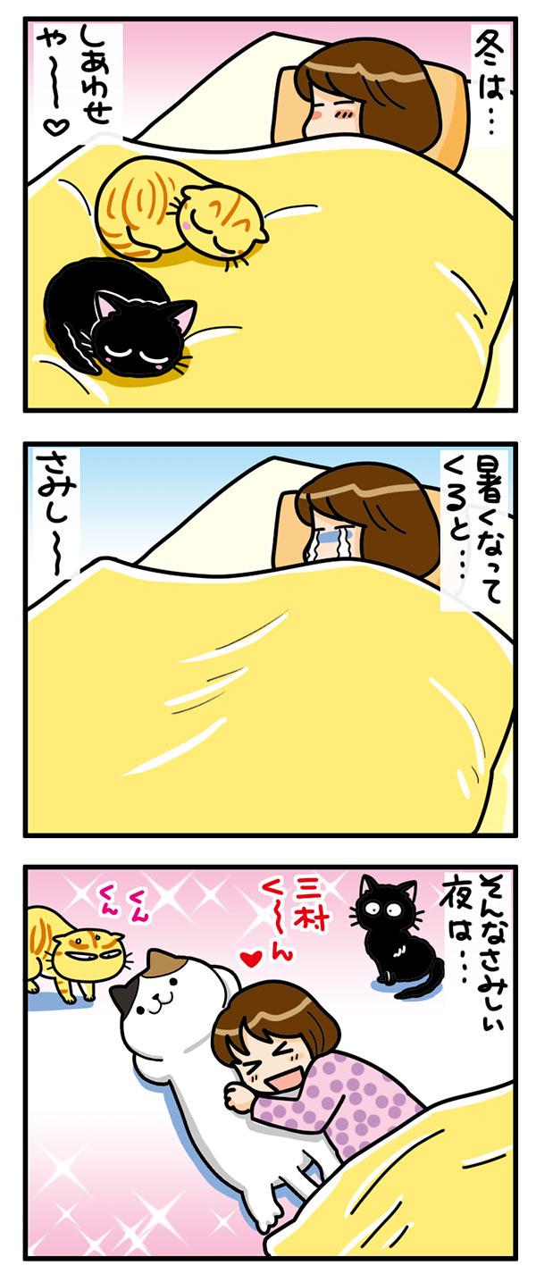 おかえり園田くん 添い寝枕