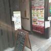 東武練馬にあるヘルシーインドカレーの店「Lali Guras/ラリグラス 東武練馬店」に行って来たよ。