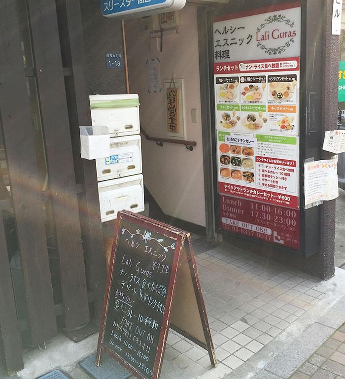 ラリグラス 東武練馬店