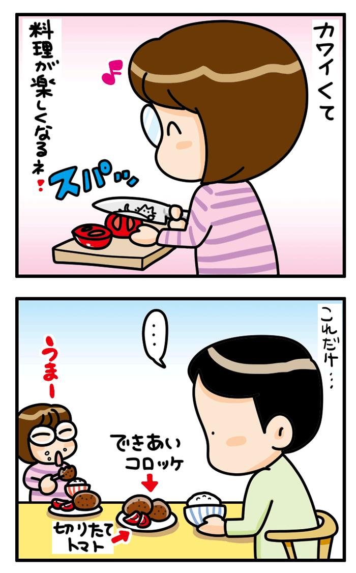 メルペール ねこ(猫)三徳包丁