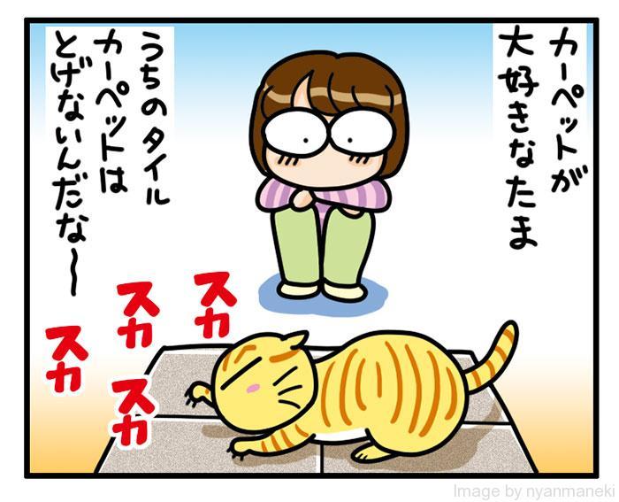 猫さんのつめとぎ ころりん猫さん