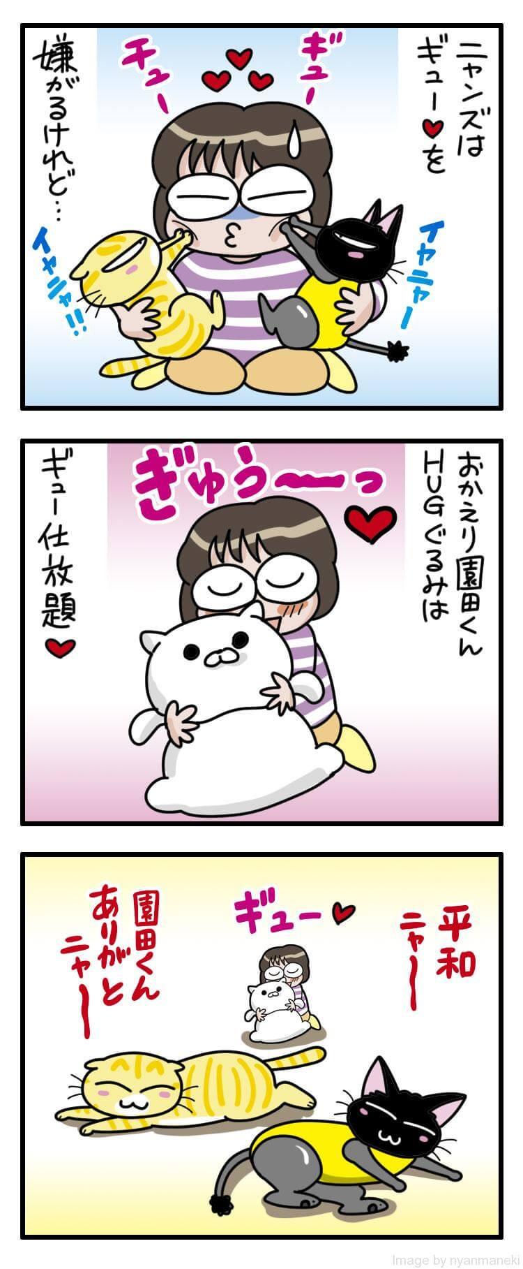 おかえり園田くん HUGぐるみ