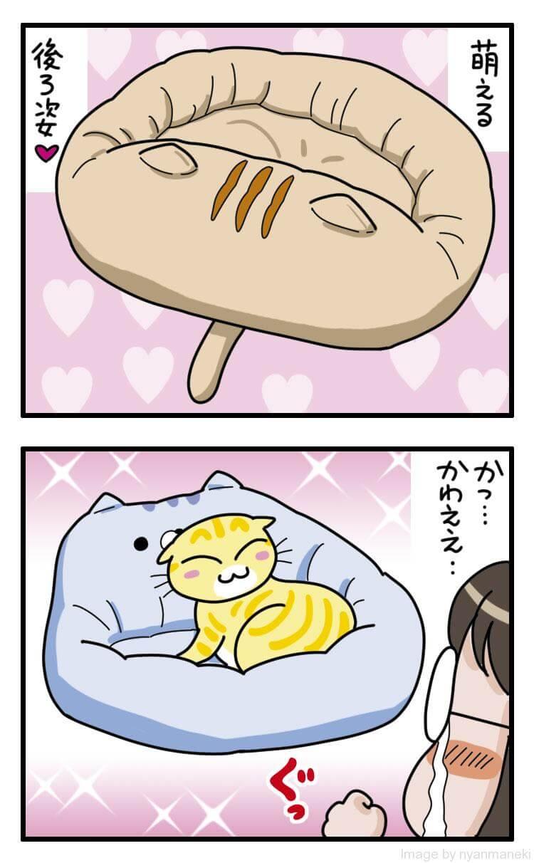 おかえり園田くん 顔入り丸型ベッド